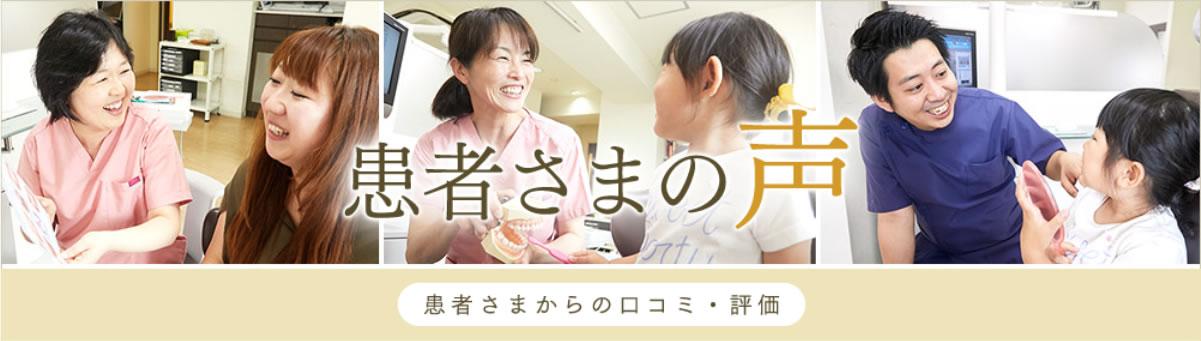 船橋デンタルクリニックの口コミ・評判